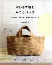 Eriko Aoki's Hemp Rope Crochet Basket and Bags - japanese craft book SP2