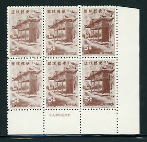 RYUKYU ISLANDS MNH IMPRINT BLOCK: Scott #90 3c White Silver Temple CV$18+