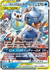 Pokemon Card Japanese - Blastoise & Piplup GX RR 016/064 SM11a - HOLO MINT