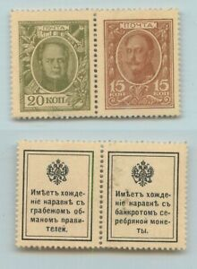Russia 🇷🇺 1917 20k-15k money se-tenant Forgery Propag. diff text on back. g725