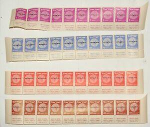 ISRAEL 1951 Service Stamp Overprint Block