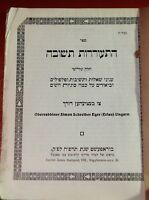 "Shimon Sofer, Rabbi of Erlau, Hisorerus Teshuva התעוררות תשובה שמעון סופר שו""ת"