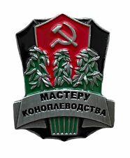 More details for marijuana cannabis farmer master grower ussr soviet russian award badge metal