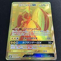 Tapu Koko GX Gold Rare UR  246/150 SM8b Pokemon Card Japanese NM
