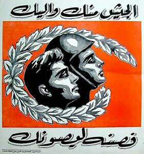 1950 Military ARAB RECRUITING POSTER Egypt EGYPTIAN ARMY Graphic DESIGN Arabic
