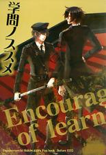 Togainu no Chi Doujinshi Shiki x Akira Encouragement of Learning Noraposi
