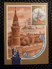 RUSSIA MK 1980 OLYMPICS MOSKAU KREML MAXIMUMKARTE CARTE MAXIMUM CARD MC CM a8438