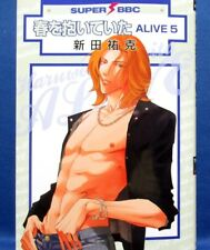Embracing Love Haru wo Daiteita ALIVE Vol.5 / Japanese Yaoi Manga Book Comic NEW