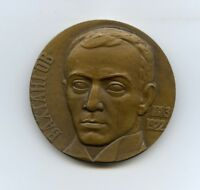 Vakhtangov, Founder of the Moscow Theater / Actor, Armenia, Russian Bronze Medal
