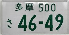 Show Plate-Universal Japanese Car Licence Japan JDM Number Plate- 4649 Green