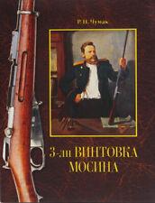 Russian Mosin's Rifle History_Трехлинейная винтовка Мосина_Must Have Reference!