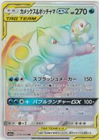 Pokemon Card Japanese - Blastoise & Piplup GX HR 076/064 SM11a - HOLO MINT