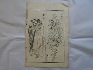 Ref 1 Japanese Woodblock Print Circa Mid 1800s 江川  Egawa Tomekichi ?