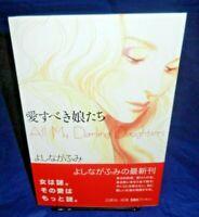 All My Darling Daughters, Fumi Yoshinaga, JAPANESE, Manga, PB, VG, Free Shipping