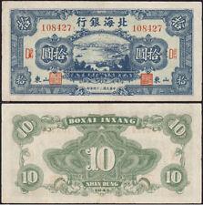 CHINA 1945 P-S3582b 10 Yuan VF BO XAI INXANG RARE - US-Seller