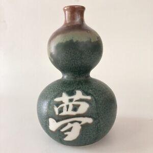 Vtg Japanese Ceramic Gourd Vase Sake Bottle Mottled Green Brown Script Japan