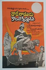INDIAN VINTAGE OLD BOLLYWOOD TELUGU SOUTH INDIAN MOVIE POSTER T-90