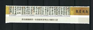 China Taiwan 2019 特676 #676  Calligraphy Art  Song Huang Tingjian Stamp LOGO