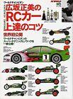 Masami Hirosaka RC Car Technic Guide book set up radio control Yokomo