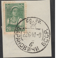 Sowjetunion Marke mit Stempel von 22.06.1941  Belarus, Baranowitschi Барановичи