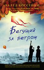 The Kite Runner by Khaled Hosseini Russian Book Халед Хоссейни Бегущий за ветром