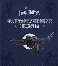 Гарри Поттер. Фантастические существа Harry Potter На Русском Языке