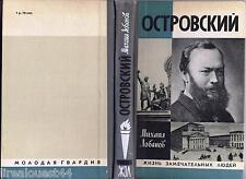 Oстровский михаил лобанов Mikhail Lobanov par Ostrovsky молодая гвардия 1979