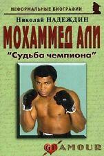 """Rusia nuevo libros Nadezhdin """"Mohammed Alí"""" biografía historia deporte boxeo"""