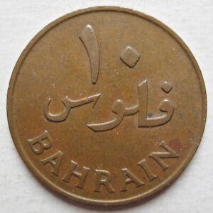 BAHRAIN 1965 (AH1385) BRONZE TEN 10 FILS COIN (KM# 3)