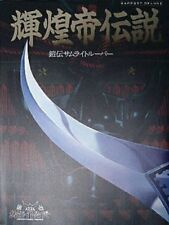 Ronin Warriors (Samurai Troopers) 'Kikoutei Densetsu' illustration art book