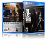 The Last of Us: Remastered - Replacement PS4 Cover and Case. NO GAME!!