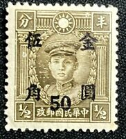 1948-49 China Stamp Scott #846 Martyr Surcharge 50C on 1/2C MNH OG