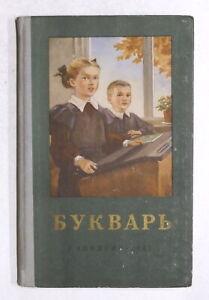 Libri bambini - Abbecedario Sillabario lingua russa - cirillico - Ed. 1961