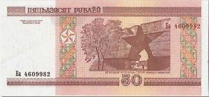 Money of Belarus ▶ P-25b (spelling 3Я) 2010 Note 50 rublei Banknote unc