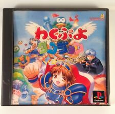 WAKUPUYO DUNGEON Waku Puyo Expert *NTSC-JAPAN* PS1 PlayStation 1 *No manual*