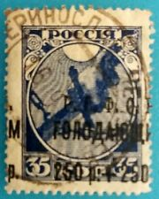 La Russie (Russie) 1918 surimpression erreur - 250 Rub OVP first issue FVU MNG RA#00037