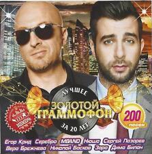 Russisch cd mp3 Золотой Граммофон Лучшее За 20 Лет / Zolotoj Grammofon # BEST