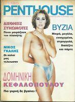 Greek edition Penthouse magazine 1995