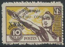 VIETNAM du NORD N°45** Sport et Jeunesse, 1946, North Viet Nam MNH (NGAI)