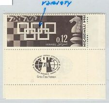 56811  -   ISRAEL  -  CHESS: STAMP WITH PRINTING ERROR!  1964