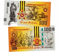 ✔ Russland Souvenir banknote 100 rubles 2020 UNC 75 years of victory WWII