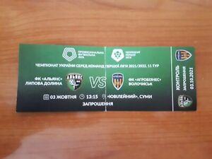 Sammler Ticket 21/22 FC Alians Lypova Dolyna - FC Volochysk ( Ukraine  )