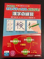 かんじれんしゅう Cahier d'exercices kanji (366 caractères) INTERMÉDIAIRE AVANCE
