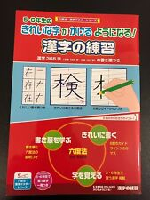 かんじれんしゅう Cahier d'exercices kanji (400 caractères) INTERMEDIAIRE AVANCE