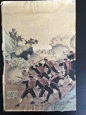 1904 CHINA JAPAN WAR WOODBLOCK PRINT 中日战争