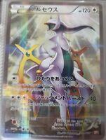 1x JAPAN Pokemon Card XY Legendary Shine Collection CP2 ARCEUS 024/027 R NM