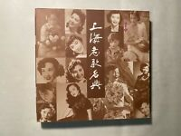 Chinese Book Shanghai Old Songs (上海老歌名典)2002 PB