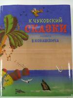 Book In Russian Chukovskiy / Корней Чуковский Сказки Иллюстрации Вл. Конашевича