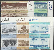 Libya 4993 - 1981 12th ANNIV of REVOLUTION perf set of 20 unmounted mint