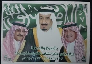 Saudi Arabia Installation of King Salman and Princes Moqrin & Mohemmad MS